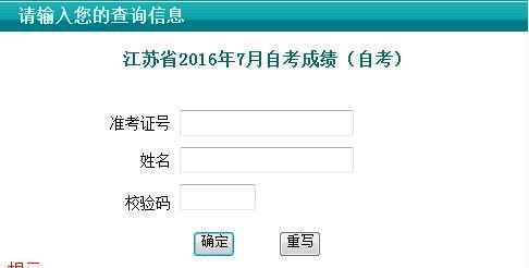 2016年7月江苏自考成绩查询入口已开通